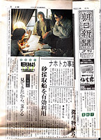 Asahi Shimbun series on direct democracy campaign