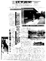 Yomiuri Shimbun on Kyoto preservation & direct dem campaigns